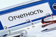 Бухгалтерская и финансовая отчетность